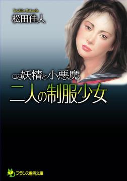 【妖精と小悪魔】二人の制服少女-電子書籍