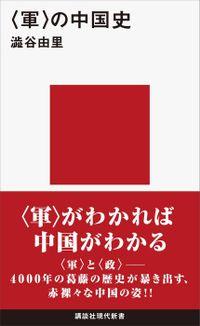 <軍>の中国史(講談社現代新書)