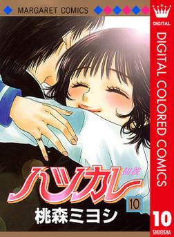 ハツカレ カラー版 10-電子書籍