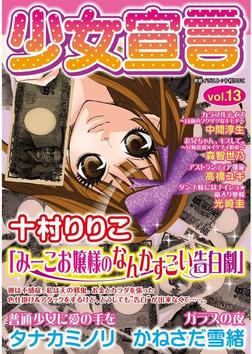 少女宣言 vol.13-電子書籍