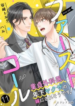 ファーストコール ~童貞外科医、年下ヤクザの嫁にされそうです!~11(分冊版)-電子書籍