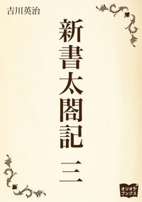 新書太閤記 三
