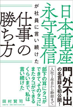 日本電産 永守重信が社員に言い続けた仕事の勝ち方-電子書籍