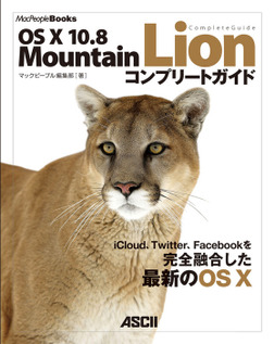 OS X 10.8 Mountain Lion コンプリートガイド-電子書籍
