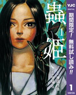 蟲姫【期間限定無料】 1-電子書籍