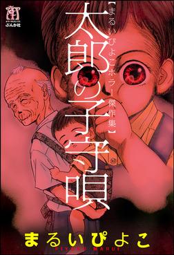 まるいぴよこホラー傑作集 太郎の子守唄-電子書籍