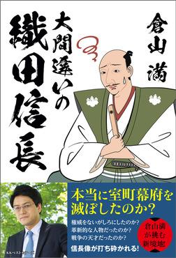 大間違いの織田信長-電子書籍