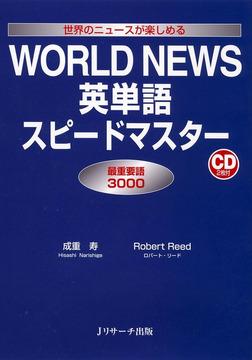 WORLD/NEWS英単語スピードマスター-電子書籍
