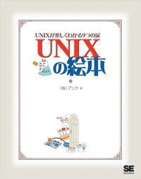 UNIXの絵本~UNIXが楽しくわかる9つの扉