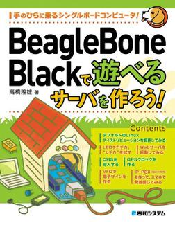 BeagleBone Blackで遊べるサーバを作ろう!-電子書籍