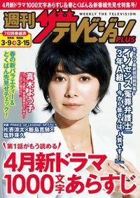 週刊ザテレビジョン PLUS 2019年3月15日号
