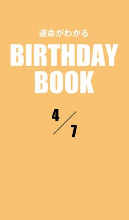 運命がわかるBIRTHDAY BOOK  4月7日-電子書籍
