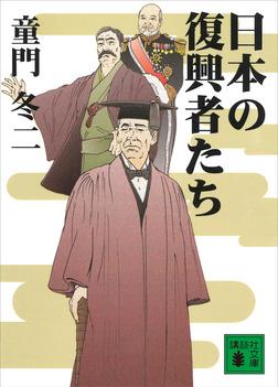 日本の復興者たち-電子書籍
