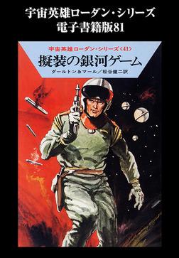 宇宙英雄ローダン・シリーズ 電子書籍版81 祖先の宇宙船-電子書籍