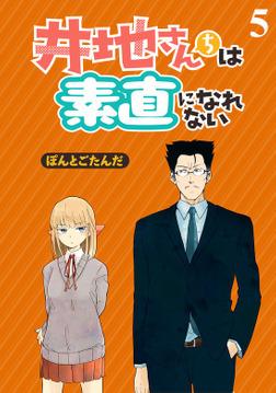 井地さんちは素直になれない ストーリアダッシュ連載版 第5話-電子書籍