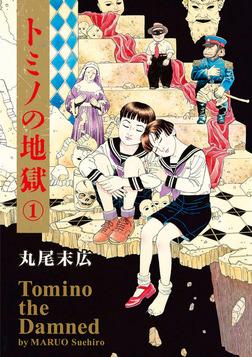 トミノの地獄 1-電子書籍