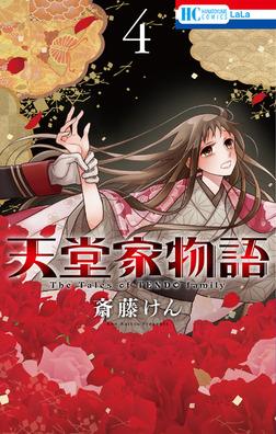 天堂家物語 4巻-電子書籍