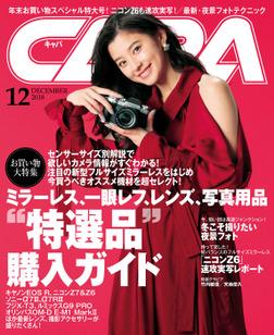 CAPA2018年12月号-電子書籍