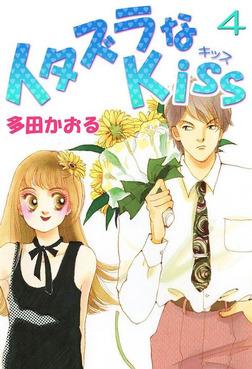 イタズラなKiss(フルカラー版) 4-電子書籍