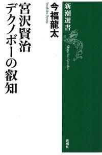 宮沢賢治 デクノボーの叡知(新潮選書)
