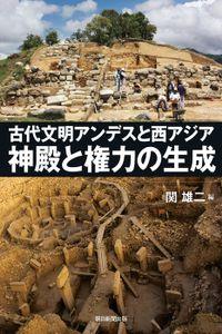 古代文明アンデスと西アジア 神殿と権力の生成