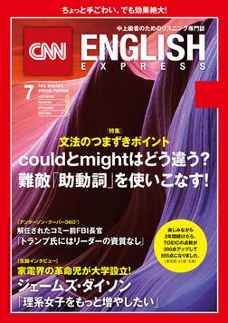 [音声DL付き]CNN ENGLISH EXPRESS 2018年7月号-電子書籍