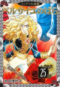 ベルサイユのばら『フェアベル連載』 (25)