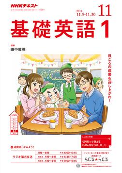 NHKラジオ 基礎英語1 2018年11月号-電子書籍