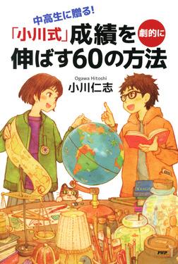 中高生に贈る! 「小川式」成績を劇的に伸ばす60の方法-電子書籍