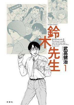 鈴木先生 : 1-電子書籍