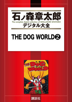 THE DOG WORLD(2)-電子書籍