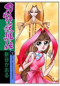刀神妖緋伝 (2)