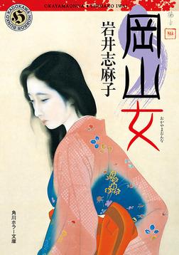 岡山女-電子書籍