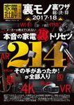 100%ムックシリーズ 裏モノ裏ワザ総決算2017―18