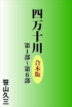 四万十川 合本版-電子書籍