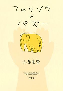 てのりゾウのパズー-電子書籍