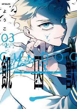 飢囚獣‐ガンドッグ‐ 3-電子書籍