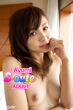 【S-cute】Ayumi #2 ADULT-電子書籍