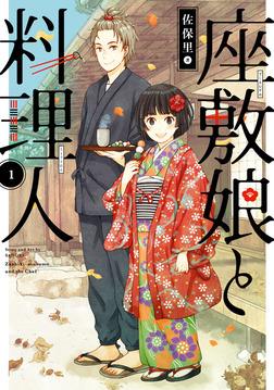 座敷娘と料理人 1巻-電子書籍