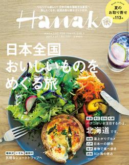 Hanako (ハナコ) 2017年 7月27日号 No.1137 [日本全国 おいしいものをめぐる旅。]-電子書籍