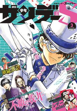 少年サンデーS(スーパー) 2019年3/1号(2019年1月25日発売)-電子書籍