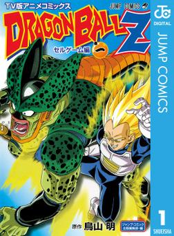 ドラゴンボールZ アニメコミックス セルゲーム編 巻一-電子書籍