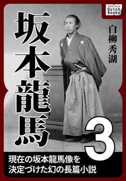 坂本龍馬 3-電子書籍