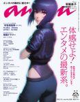 anan(アンアン) 2020年 7月15日号 No.2208[体感せよ!エンタメの最新系。]