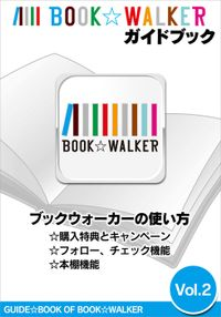 BOOK☆WALKERガイドブック Vol.2