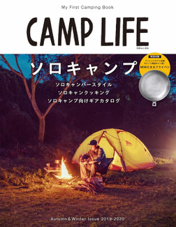 CAMP LIFE Autumn&Winter Issue 2019-2020-電子書籍