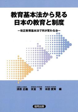 教育基本法から見る日本の教育と制度-電子書籍