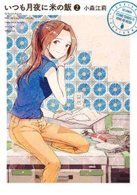 いつも月夜に米の飯(2)