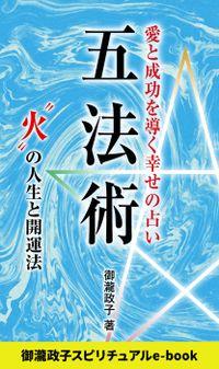 """五法術~愛と成功を導く幸せの占い~ """"火""""の人生と開運法"""