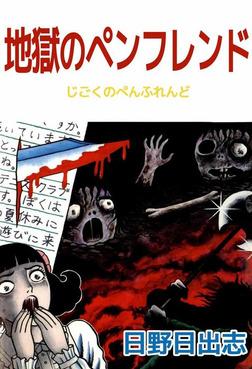 地獄のペンフレンド-電子書籍